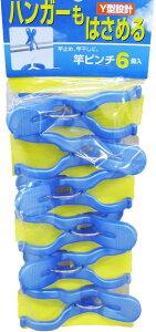 洗濯バサミ 竿干し用 Y型 竿ピンチ 6個入り【竿干し用洗濯バサミ】
