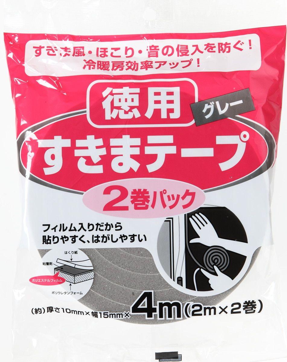 【送料無料】すきまテープ 2P E0220【冷・暖房効果を高める隙間テープ2巻セット】