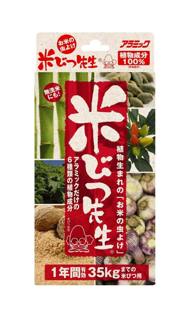【送料無料】米びつ先生1年用35kg【お米用防虫剤の定番!】