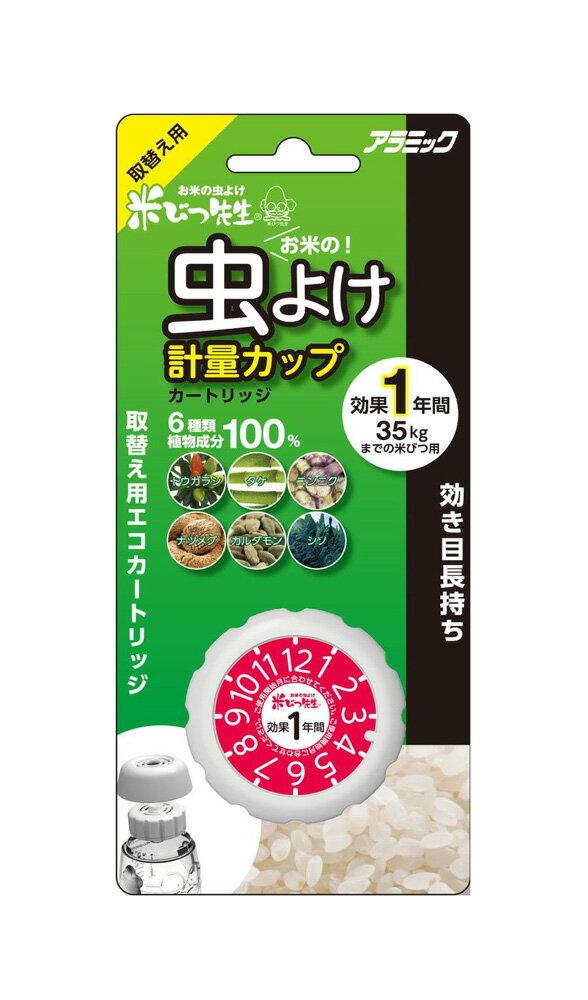 【送料無料】米びつ先生虫よけ計量カップカートリッジ【お米の虫よけ 計量カップ 取替え用エコカートリッジ】