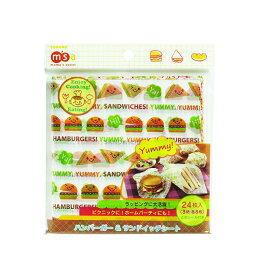 ハンバーガー&サンドイッチシート (ハンバーガー&サンドイッチ用ラッピングシート)【ハンバーガー&サンドイッチ用ラッピングシート!】