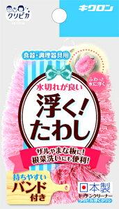 クリピカ 浮くタワシ ピンク (たわし)【クリーンでピカピカ「クリピカ」シリーズ】