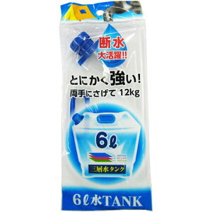 携帯用水タンク PW-6 【レジャー用品/クーラー・ウォーターキャリー/ポリタンク・シャワータンク】