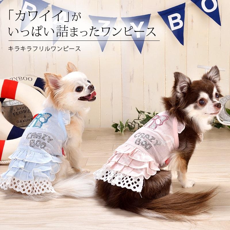 キラキラフリルワンピースXS / S / M / LサイズCRAZYBOO / クレイジーブー犬服 / 犬の服/ ドッグウェア