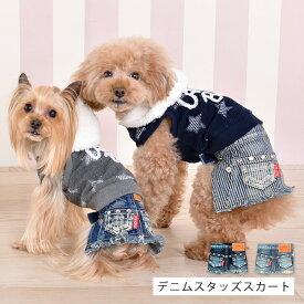 CRAZYBOO / クレイジーブーデニム スカートスタッズスカートXS / S / M / Lサイズ犬服 / 犬の服/ ドッグウェア