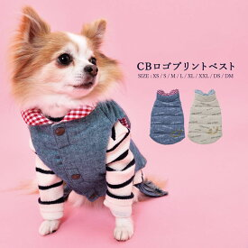 CRAZYBOO / クレイジーブーCBロゴプリントダウンベストXS / S / M / Lサイズグレー / ベージュ犬服 / 犬の服/ ドッグウェアあったか 秋冬コレクション小型犬
