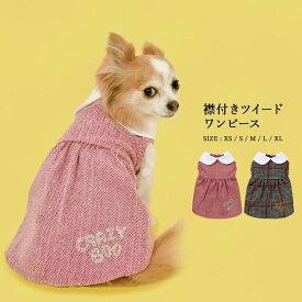 CRAZYBOO / クレイジーブー襟付きツイード ワンピースXS / S / M / Lサイズレッド / ブラック犬服 / 犬の服/ ドッグウェアあったか 秋冬コレクション小型犬