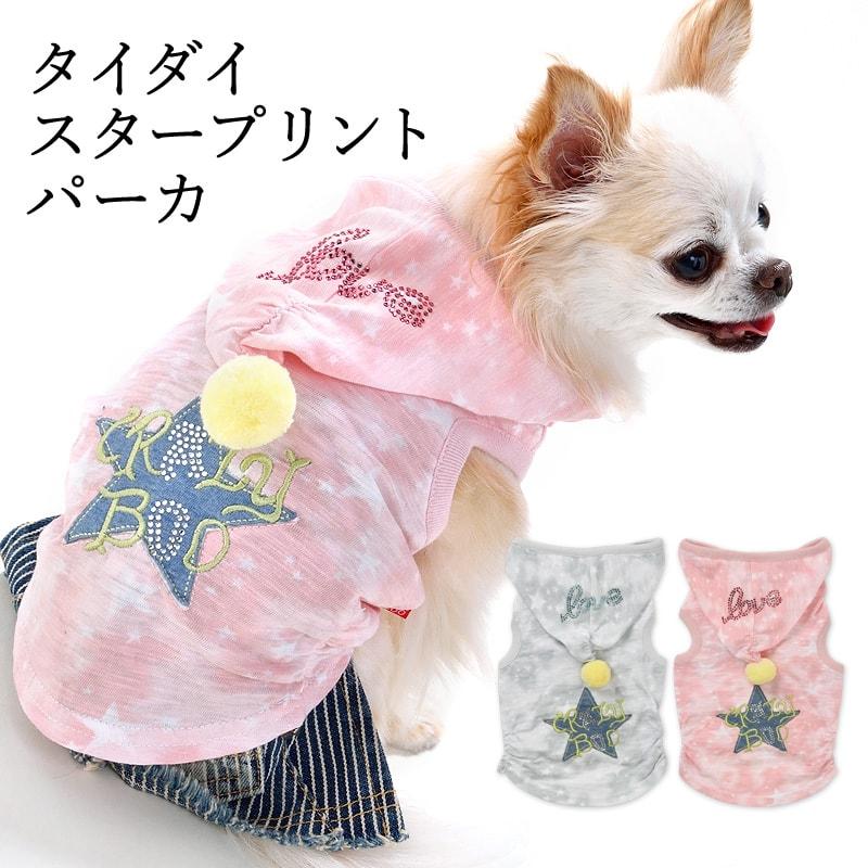 タイダイスタープリントパーカXS / S / M / LサイズCRAZYBOO / クレイジーブー犬服 / 犬の服/ ドッグウェア