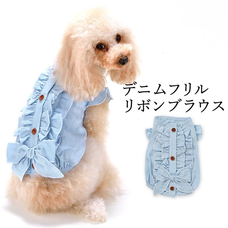 デニムフリルリボンブラウスXS / S / M / LサイズCRAZYBOO / クレイジーブー犬服 / 犬の服/ ドッグウェア