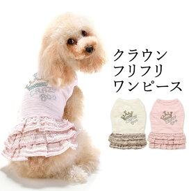 CRAZYBOO / クレイジーブークラウンフリフリワンピースXS / S / M / Lサイズ犬服 / 犬の服/ ドッグウェア春夏コレクション