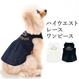 CRAZYBOO / クレイジーブーハイウエストレースワンピースXS / S / M / Lサイズ犬服 / 犬の服/ ドッグウェア春夏コレクション