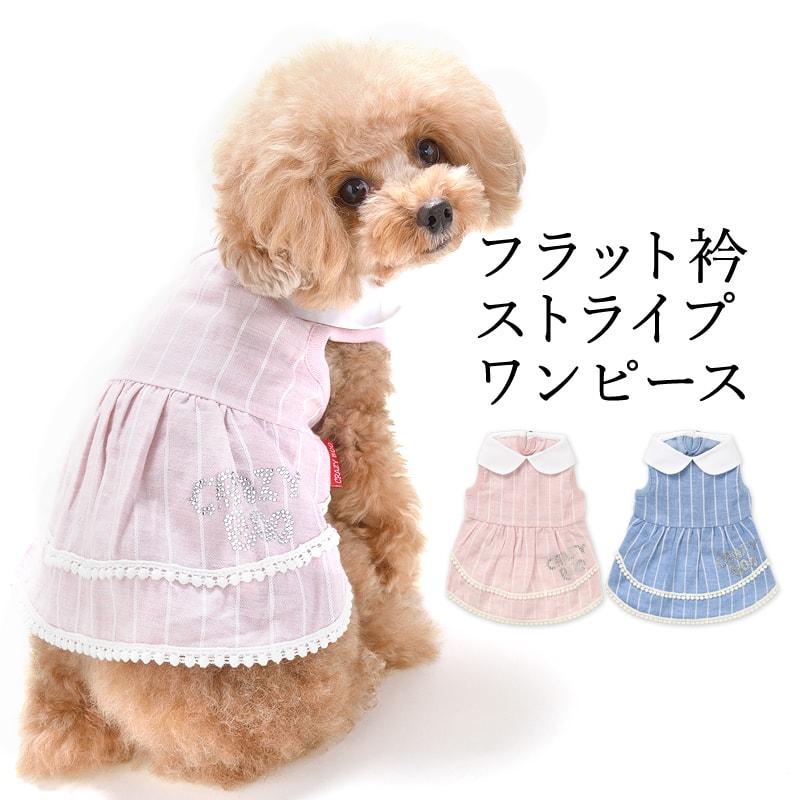 フラット衿ストライプワンピースXS / S / M / LサイズCRAZYBOO / クレイジーブー犬服 / 犬の服/ ドッグウェア