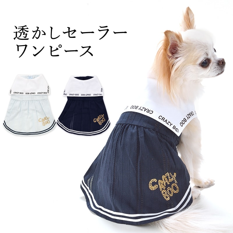 透かしセーラーワンピースXS / S / M / LサイズCRAZYBOO / クレイジーブー犬服 / 犬の服/ ドッグウェア