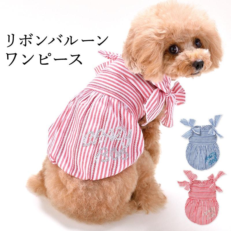 リボンバルーンワンピースXS / S / M / LサイズCRAZYBOO / クレイジーブー犬服 / 犬の服/ ドッグウェア