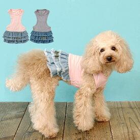 CRAZYBOO / クレイジーブーフリンジデニム ワンピースXS / S / M / Lサイズピンク / グレー犬服 / 犬の服/ ドッグウェアあったか 秋冬コレクション小型犬