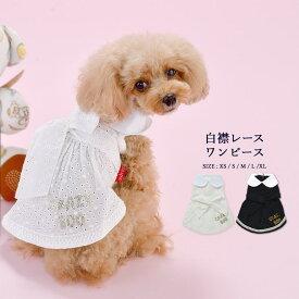 CRAZYBOO / クレイジーブー白襟 レース ワンピースXS / S / M / Lサイズオフホワイト / ネイビー小型犬 / チワワ / キャバリア / ヨークシャーテリア / シーズー / マルチーズ / プードル犬服 / 犬の服/ ドッグウェア春夏コレクション