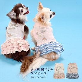 CRAZYBOO / クレイジーブークマ刺繍フリル ワンピースS / M / Lサイズオフホワイト / ピンク小型犬 / チワワ / キャバリア / ヨークシャーテリア / シーズー / マルチーズ / プードル犬服 / 犬の服/ ドッグウェア春夏コレクション