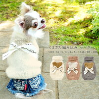 CRAZYBOO/クレイジーブーくまさん編み込みセーターXS/S/M/Lサイズオフホワイト/ピンク/グレー犬服/犬の服/ドッグウェアあったか秋冬コレクション小型犬