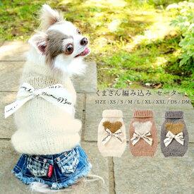 CRAZYBOO / クレイジーブーくまさん編み込み セーターXS / S / M / Lサイズオフホワイト / ピンク / グレー犬服 / 犬の服/ ドッグウェアあったか 秋冬コレクション小型犬