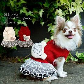 CRAZYBOO / クレイジーブーくまさんポシェット ワンピースXS / S / M / Lサイズオフホワイト / レッド犬服 / 犬の服/ ドッグウェアあったか 秋冬コレクション小型犬