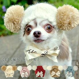 CRAZYBOO / クレイジーブーくまさん編み込みニット 帽子S / M / Lサイズオフホワイト / ピンク / レッド / ブラウン / ブルー犬服 / 犬の服/ ドッグウェアあったか 秋冬コレクション小型犬