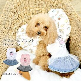 CRAZYBOO / クレイジーブーパフュームプリントワンピースS / M / Lサイズオフホワイト / ピンク小型犬 / チワワ / キャバリア / ヨークシャーテリア / シーズー / マルチーズ / プードル犬服 / 犬の服/ ドッグウェア春夏コレクション