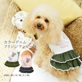 CRAZYBOO / クレイジーブーカラーデニムフリンジワンピースXS / S / M / Lサイズオフホワイト / ピンク小型犬 / チワワ / キャバリア / ヨークシャーテリア / シーズー / マルチーズ / プードル犬服 / 犬の服/ ドッグウェア春夏コレクション