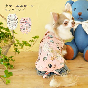 CRAZYBOO/クレイジーブーサマーユニコーンタンクトップXS/S/M/Lサイズオフホワイト/ピンク/小型犬/チワワ/ヨークシャーテリア/シーズー/マルチーズ/プードル犬服/犬の服/ドッグウェア春夏コレクション