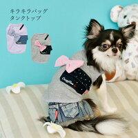 CRAZYBOO/クレイジーブーキラキラバッグタンクトップXS/S/M/Lサイズパープル/グレー/小型犬/チワワ/ヨークシャーテリア/シーズー/マルチーズ/プードル犬服/犬の服/ドッグウェア春夏コレクション