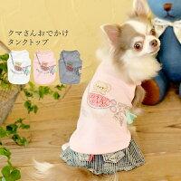 CRAZYBOO/クレイジーブークマさんおでかけタンクトップXS/S/M/Lサイズホワイト/ピンク/グレー/小型犬/チワワ/ヨークシャーテリア/シーズー/マルチーズ/プードル犬服/犬の服/ドッグウェア春夏コレクション