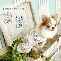 CRAZYBOO/クレイジーブートロピカル柄パーカXS/S/M/Lサイズホワイト/ミント/小型犬/チワワ/ヨークシャーテリア/シーズー/マルチーズ/プードル犬服/犬の服/ドッグウェア春夏コレクション