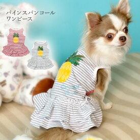 CRAZYBOO / クレイジーブーパインスパンコール ワンピースXS / S / M / Lサイズレッド / グレー小型犬 / チワワ / キャバリア / ヨークシャーテリア / シーズー / マルチーズ / プードル犬服 / 犬の服/ ドッグウェア春夏コレクション