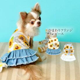 CRAZYBOO / クレイジーブーひまわりフリンジ ワンピースXS / S / M / Lサイズオフホワイト / ブルー小型犬 / チワワ / キャバリア / ヨークシャーテリア / シーズー / マルチーズ / プードル犬服 / 犬の服/ ドッグウェア春夏コレクション
