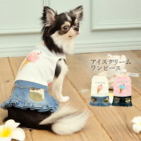 CRAZYBOO/クレイジーブーアイスクリームワンピースXS/S/M/Lサイズホワイト/ピンク小型犬/チワワ/キャバリア/ヨークシャーテリア/シーズー/マルチーズ/プードル犬服/犬の服/ドッグウェア春夏コレクション