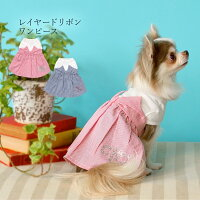 CRAZYBOO/クレイジーブーレイヤードリボンワンピースXS/S/M/Lサイズレッド/ネイビー小型犬/チワワ/キャバリア/ヨークシャーテリア/シーズー/マルチーズ/プードル犬服/犬の服/ドッグウェア春夏コレクション