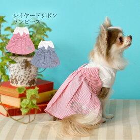 CRAZYBOO / クレイジーブーレイヤードリボン ワンピースXS / S / M / Lサイズレッド / ネイビー小型犬 / チワワ / キャバリア / ヨークシャーテリア / シーズー / マルチーズ / プードル犬服 / 犬の服/ ドッグウェア春夏コレクション