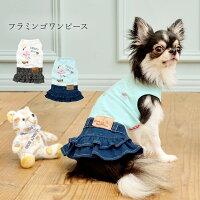 CRAZYBOO/クレイジーブーフラミンゴワンピースXS/S/M/Lサイズホワイト/ミント小型犬/チワワ/キャバリア/ヨークシャーテリア/シーズー/マルチーズ/プードル犬服/犬の服/ドッグウェア春夏コレクション