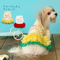CRAZYBOO/クレイジーブーアロハチュチュワンピースXS/S/M/Lサイズイエロー/レッド小型犬/チワワ/キャバリア/ヨークシャーテリア/シーズー/マルチーズ/プードル犬服/犬の服/ドッグウェア春夏コレクション