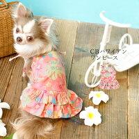 CRAZYBOO/クレイジーブーハワイアンワンピースXS/S/M/Lサイズピンク小型犬/チワワ/キャバリア/ヨークシャーテリア/シーズー/マルチーズ/プードル犬服/犬の服/ドッグウェア春夏コレクション