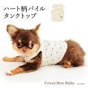 CRAZYBOO Baby(クレイジーブー ベビー)ハート柄パイルタンクトップ2XS / XS / S / Mサイズパピー犬服 / 犬の服/ ド…