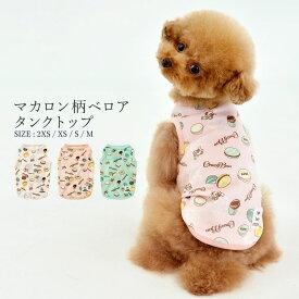 CRAZYBOO Baby(クレイジーブー ベビー)マカロン柄 ベロア タンクトップオフホワイト / ピンク / ブルー2XS / XS / S / Mサイズパピー / 子犬 / 仔犬 / 赤ちゃん犬服 / 犬の服/ ドッグウェア