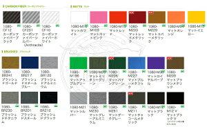 カラーチェンジ+3000円