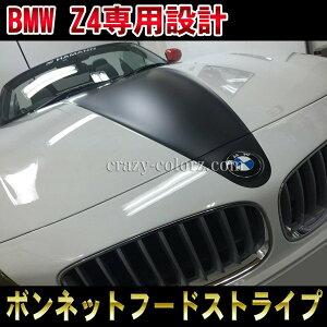 BMWZ4ボンネットフードストライプレーシングストライプカーラッピング