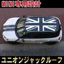 BMW MINI ミニ クロスオーバー R60 ルーフ ユニオンジャック 反転バージョンイギリス国旗 デカール ステッカーカスタ…