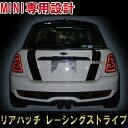 BMW MINI クーパー リアゲートストライプ ハッチバック R56&R57リアストライプセット cooper hacth stripe デカール …
