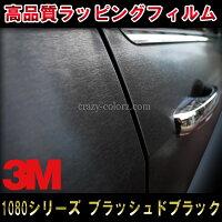 3M1080スコッチプリントカーラッピングシートブラッシュドブラック