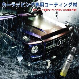 【カーラッピング専用コーティング剤】【CRAZY WRAP COAT】【クレイジーラップコート】コーティング 車 親水性 フィルム ステッカー デカール コーティング剤 ラッピング マット カーボン