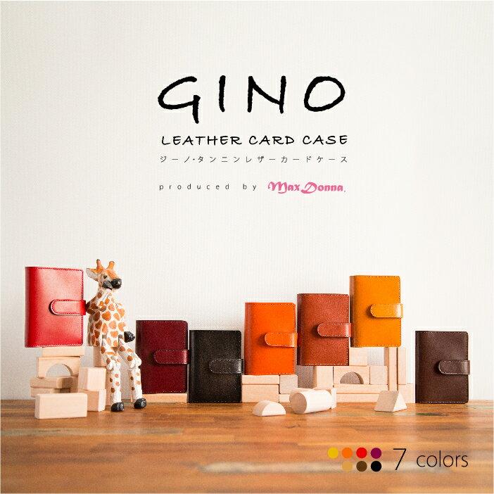 Gino(ジーノ)本革カードケース・ヌメ革タンニン鞣し【11.5cm x 8.5cm】【ポイントカードケース】【レザーカードケース】【楽ギフ_包装】