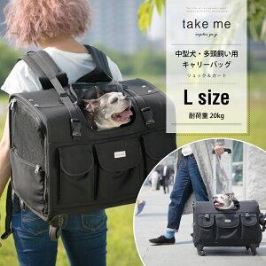 TAKE ME 中型犬・多頭飼い用キャリーバッグブラックLサイズ リュック&カート中型犬用 多頭飼い キャリーバック ペットグッズ ペットカート