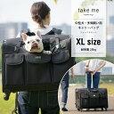 TAKE ME中型犬・多頭飼い用キャリーバッグXLサイズ・ブラック送料無料 中型犬用キャリーバッグ リュック&カート 多…